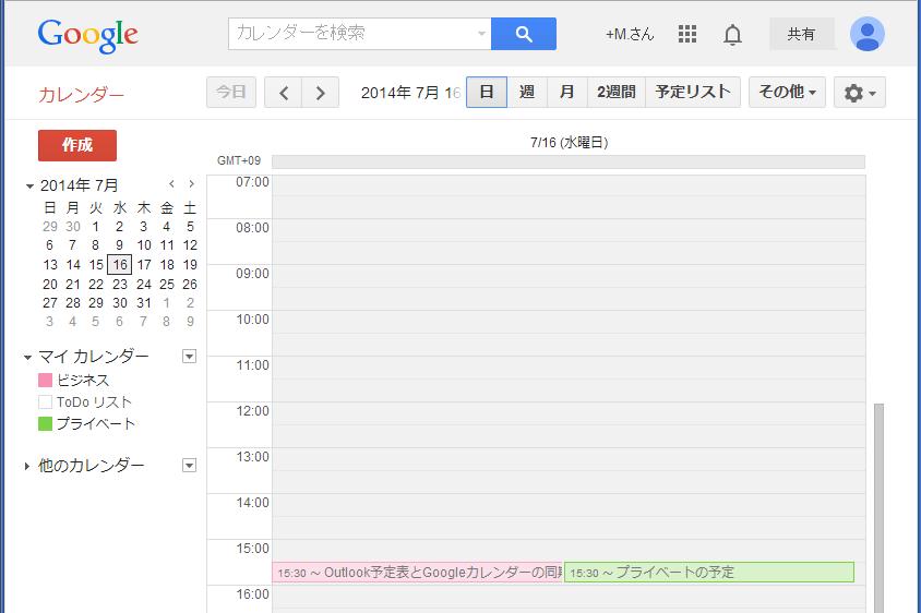 12-googleカレンダー