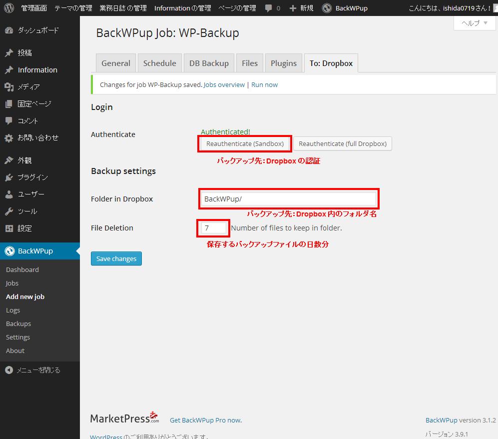 06_WordPress:To Dropbox