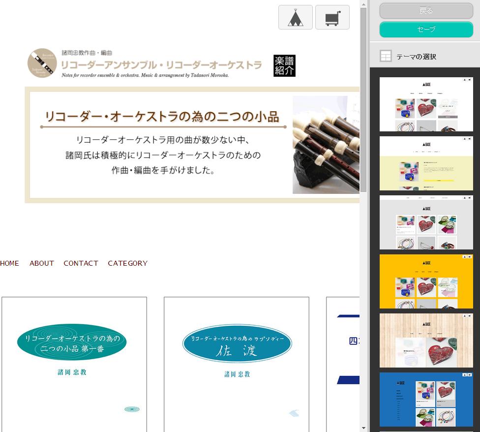 03-デザイン編集