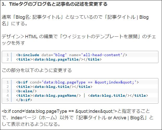 3.Titleタグのブログ名と記事名の記述を変更する