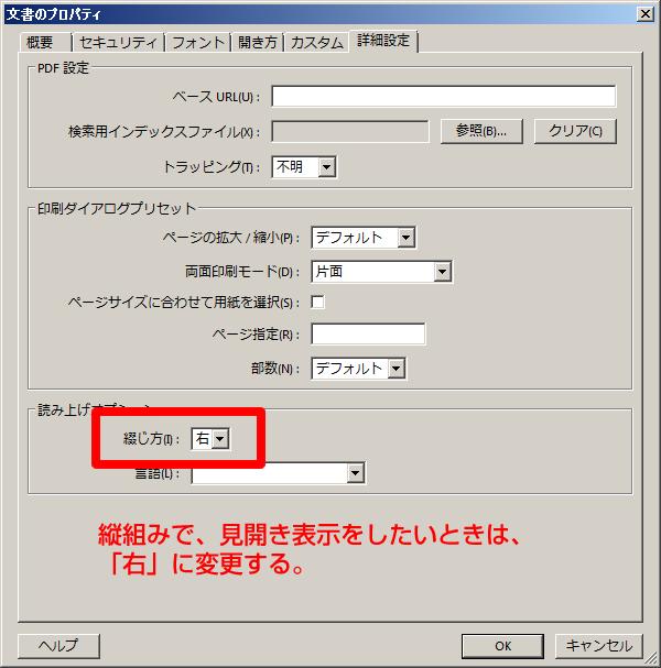 PDF 縦組み 見開き表示