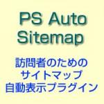 サイトの使いやすさと検索エンジンクローラー向上のために、PS Auto Sitemap (サイトマップ自動表示プラグイン)を設置。