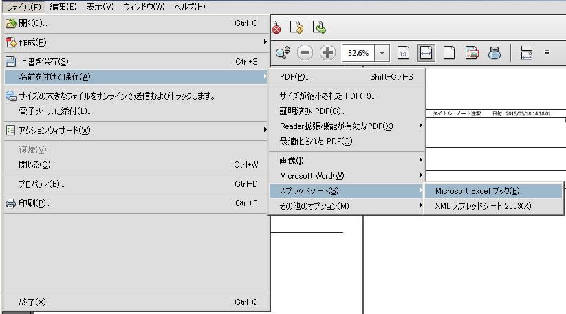 04_Excelに保存