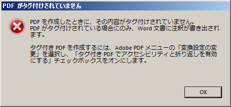 01_PDFがタグ付けされていません