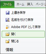 06_ファイルを開く