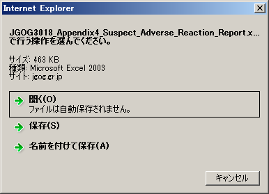 00_IE11_excel