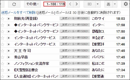 21_捕獲した迷惑メール_gmail
