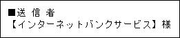 12_outlook_迷惑メールパターン2