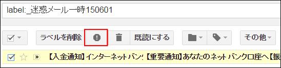 03_gmail_迷惑メールを報告