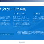 「Windows 10 を入手する」にご注意。(追記あり2015/06/11)