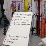 ブログを継続して書くために購入した道具は1つ。