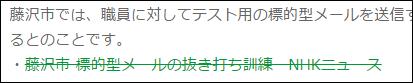 03_404_藤沢市記事