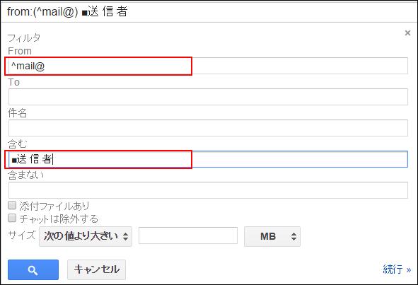 01_gmail_フィルタ1
