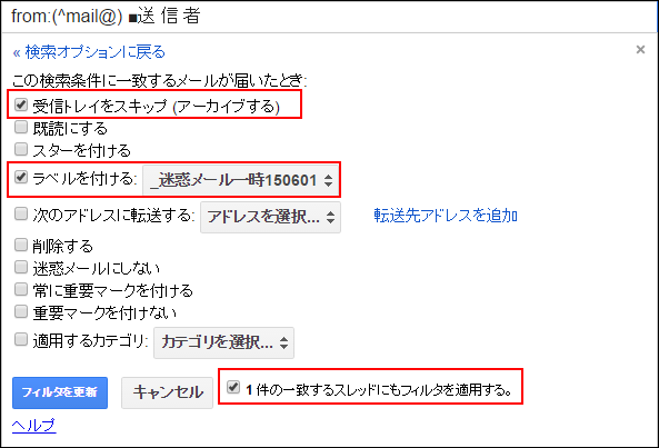 02_gmail_フィルタ2