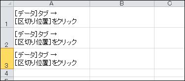 11_セル内改行