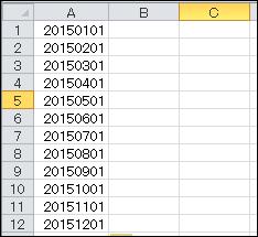 01_Excel_8桁数字