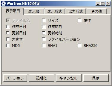 02-01WinTree.NET_設定-表示項目