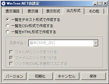 02-04WinTree.NET_設定-出力形式