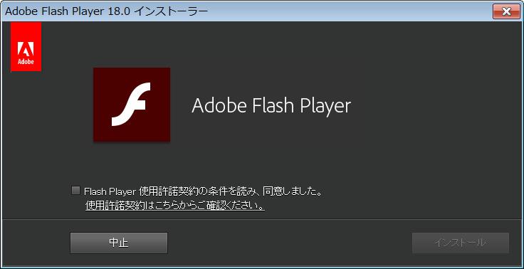 Flash インストーラー
