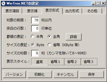 02-03WinTree.NET_設定-表示形式