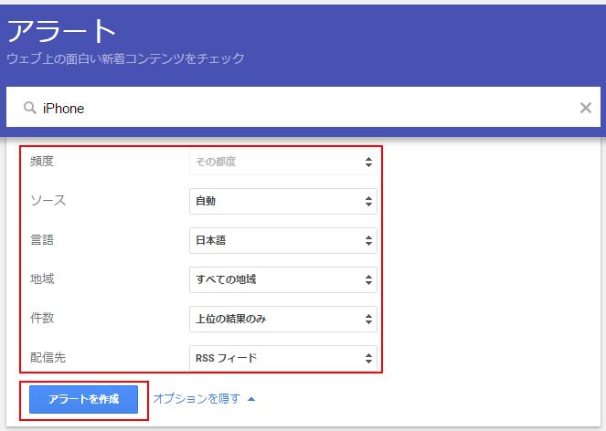 03_Googleアラート_オプションを設定
