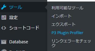 01_「P3 Plugin Profiler」を開く