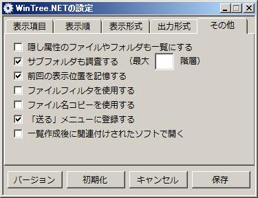 02-05WinTree.NET_設定-その他