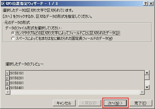 04_次へをクリック