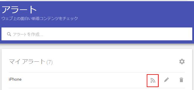 04_Googleアラート_RSSフィードを取得