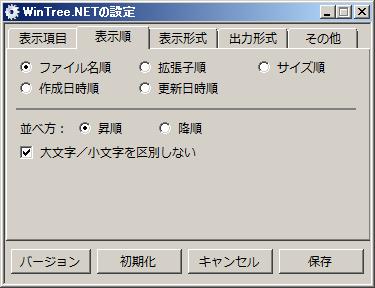 02-02WinTree.NET_設定-表示順
