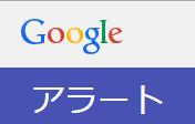 00_Googleアラート