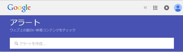 01_Googleアラートで検索