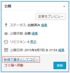 02記事編集画面